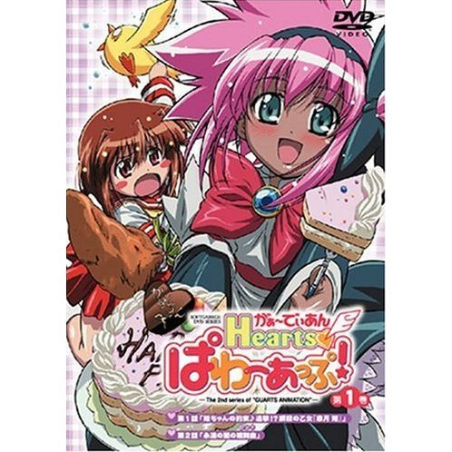 Gurdian Hearts Power Up! - The 2nd Series of Guarts Animation Vol.1 [Limited Edition]