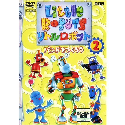 Little Robot 2