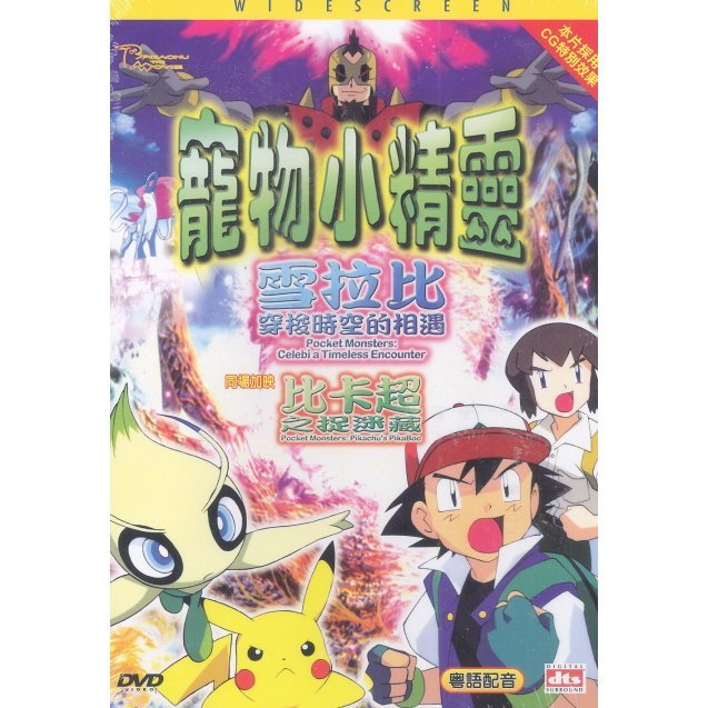 Pocket Monsters: Celebi A Timeless Encounter - Pikachu's PikaBoo [The Movies]