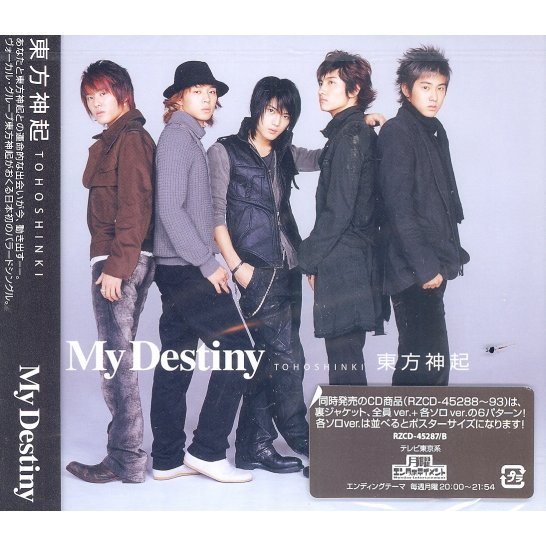 My Destiny cover artwork: Front A x Back A [CD+DVD]