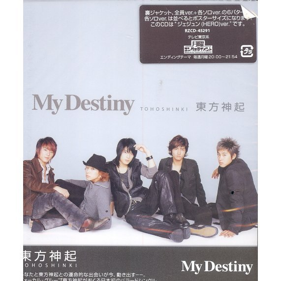 My Destiny cover artwork: Front B x Back E