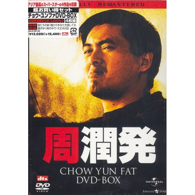 Chow Yun-Fat DVD Box [Limited Edition]