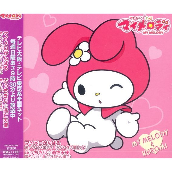 Ongegai My Melody Character Song Single Sono 1