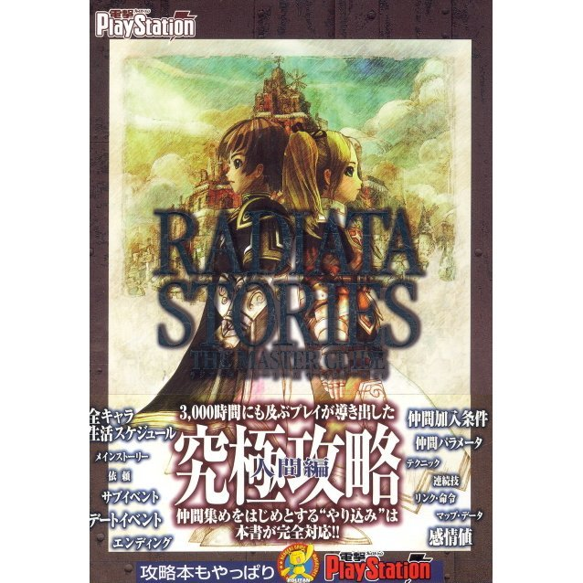 Radiata Stories The Master Guide