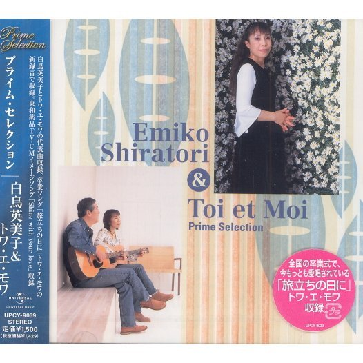 Prime Selection - Emiko Shiratori & Toi et Moi [Limited Edition]
