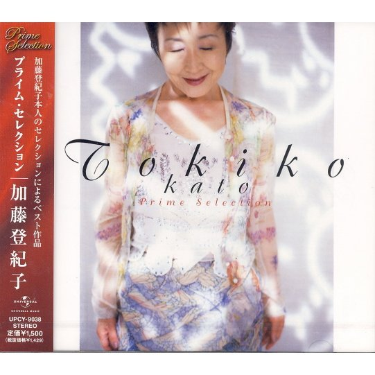 Prime Selection - Tokiko Kato [Limited Edition]