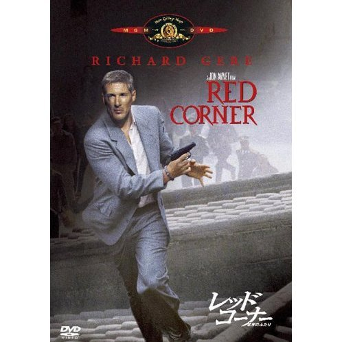 Red Corner [Limited Pressing]