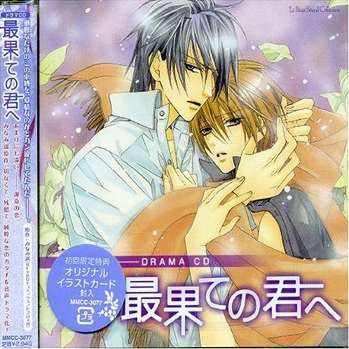 Lebeau Sound Collection Drama CD: Saihate no Kimi e