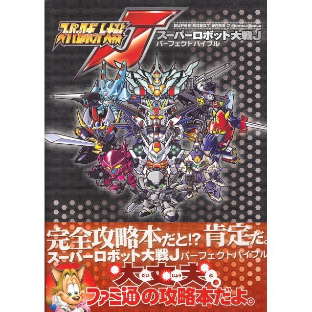 Super Robot Taisen J Perfect Bible