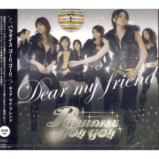 Dear my friend [CD+DVD]