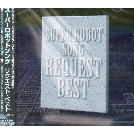 Super Robot Song - Request Best