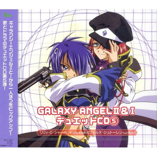 Galaxy Angel 2&1 Duet CD 5