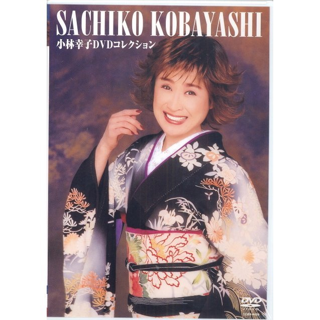 Sachiko Kobayashi DVD Collection
