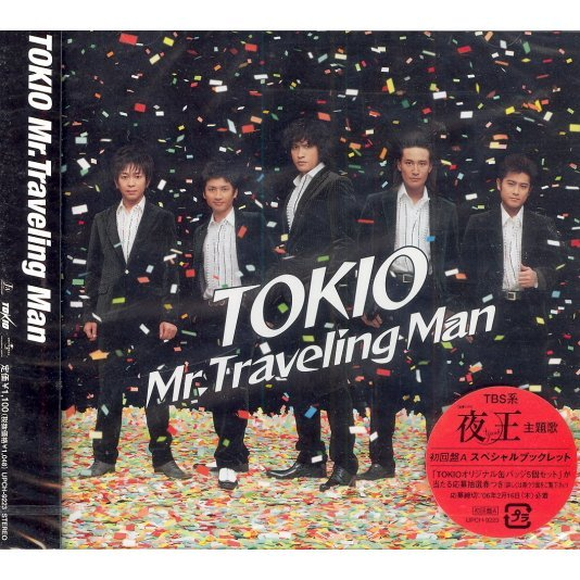 Mr. Traveling Man [Limited Edition]