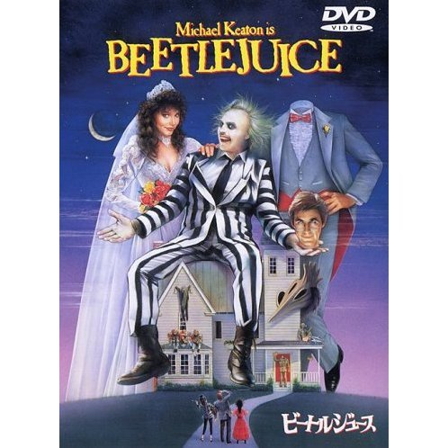 Beetlejuice [Limited Pressing]