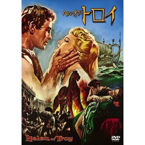 Helen of Troy Special Edition [Limited Pressing]
