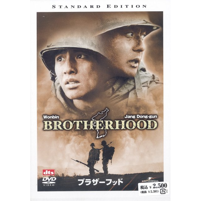 Brotherhood Standard Edition [Limited Pressing]