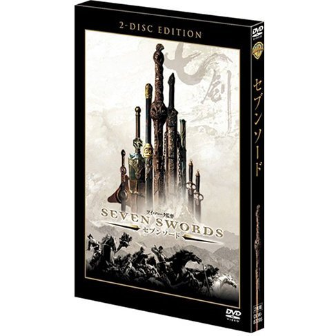 Seven Swords Special Edition [Limited Edition]