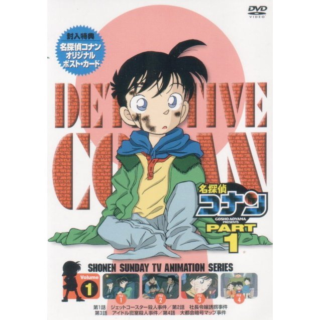 Detective Conan Part.1 Vol.1