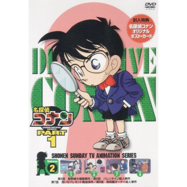 Detective Conan Part.1 Vol.2