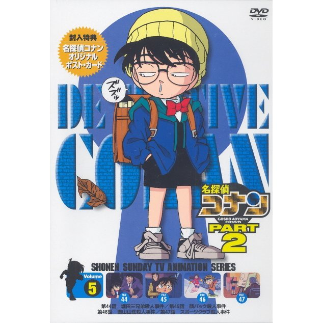 Detective Conan Part.2 Vol.5