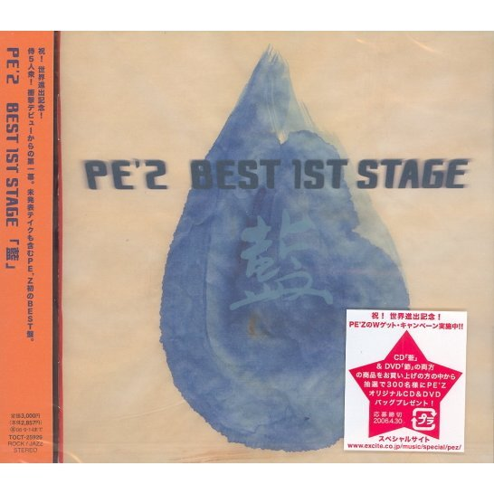 Pe'z Best 1st Stage 'Ai'