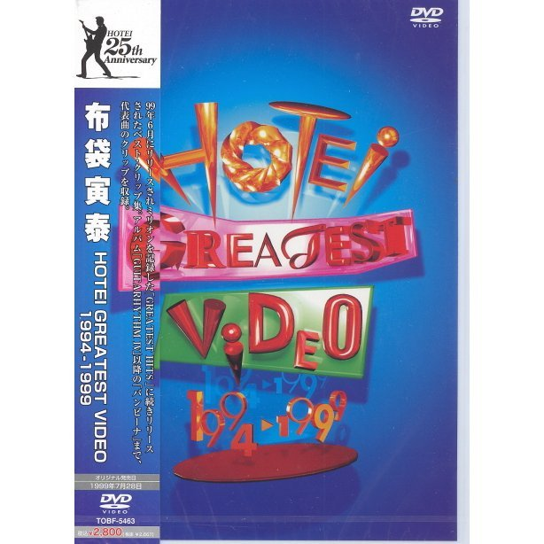 Hotei Greatest Video 1994-1999