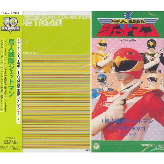 Chojin Sentai Jetman [Limited Edition]