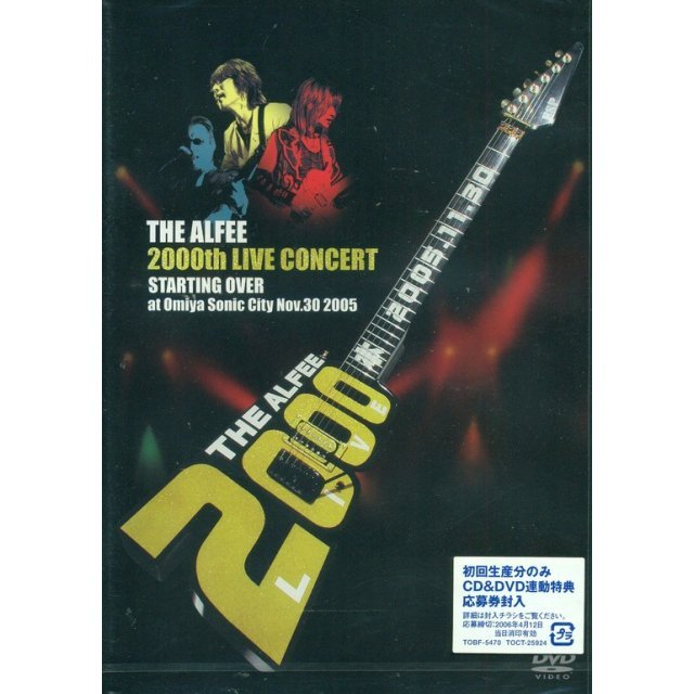 The Alfee 2000th Live Concert Starting Over at Omiya Sonic City Nov.30 2005