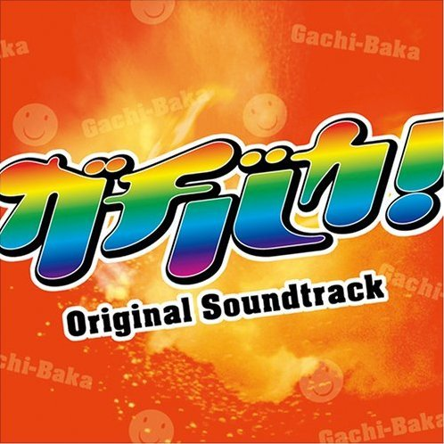 Gachi Baka! Original Soundtrack