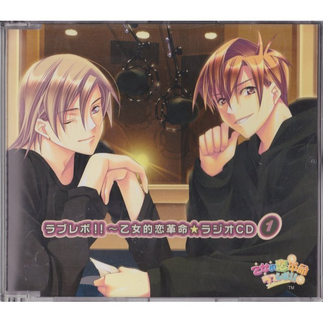 Love Revo - Otometeki Koi Kakumei Radio CD 1 [Limited Edition]