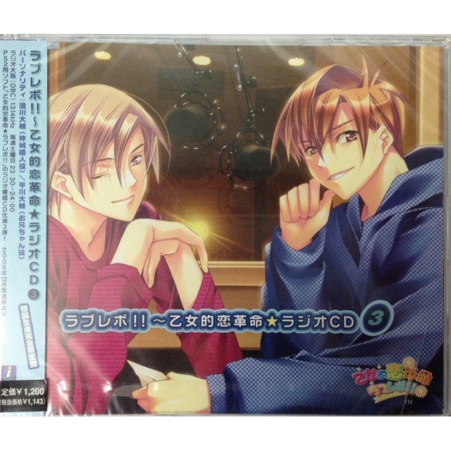 Love Revo - Otometeki Koi Kakumei Radio CD 3 [Limited Edition]