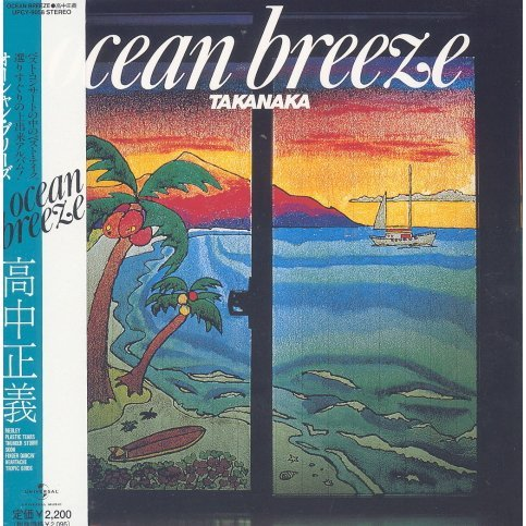 Ocean Breeze [Limited Edition]