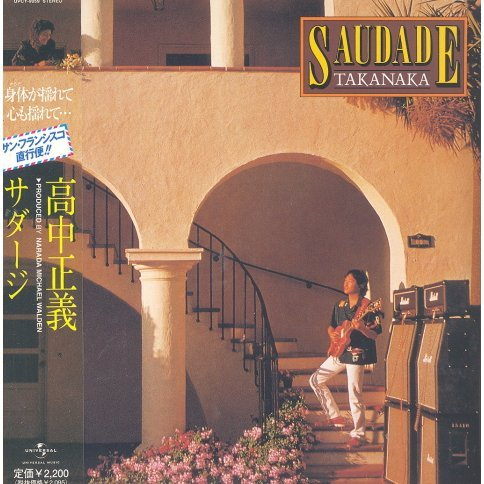 Saudade [Limited Edition]