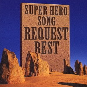 Super Hero Song Request Best