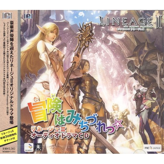Lineage II Audio Boken wa Michidure