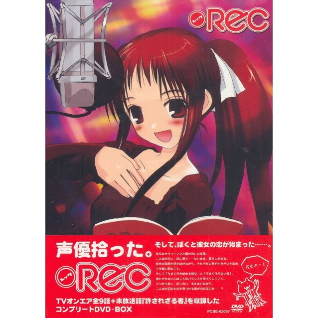 Rec DVD Box [Limited Edition]