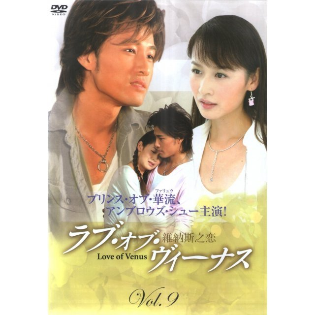 Love of Venus Season 2 Vol.9