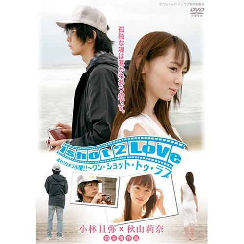 One Shot to Love -Hashire! Camera Kozo!!-