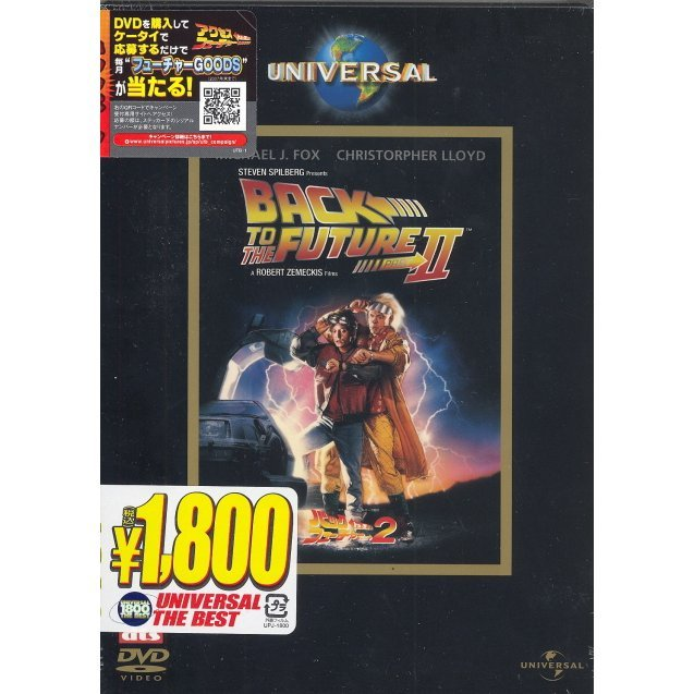 Back To The Future Part 2 [Limited Pressing]