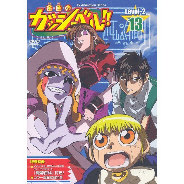 Konjiki no Gash Bell Level-2 Vol.13