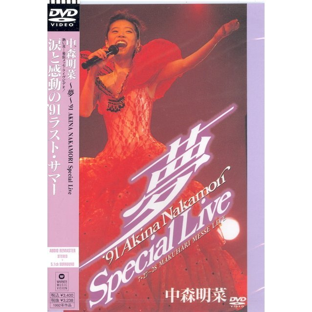 Dream - '91 Akina Nakamori Special Live (5.1 Version)