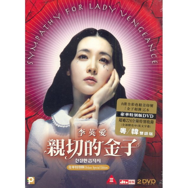 Sympathy For Lady Vengeance [Deluxe Special Edition]