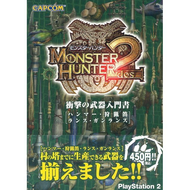 Monster Hunter 2 dos Weapon Guide ~Axes, Maces~