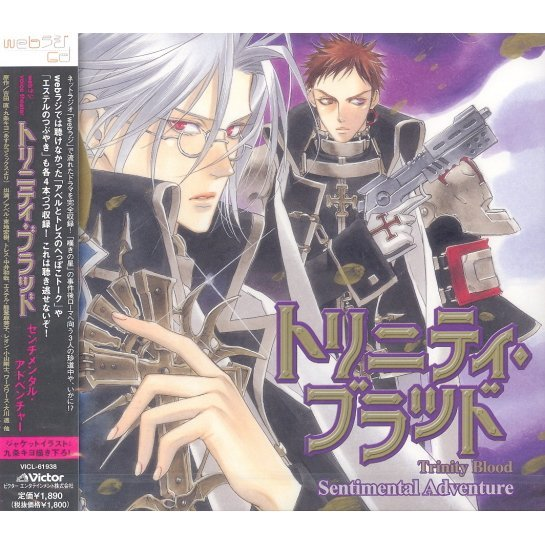 Web Radio Voice Theater - Trinity Blood Sentimental Adventure