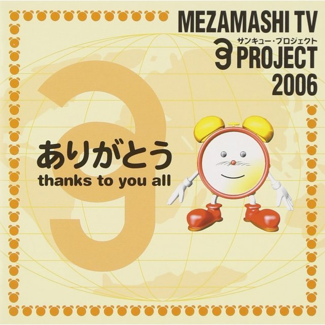 Fuji TV Mezamashi TV 39 Project Arigato - Thanks to you all