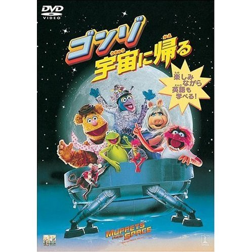 Muppets From Space [Limited Pressing]