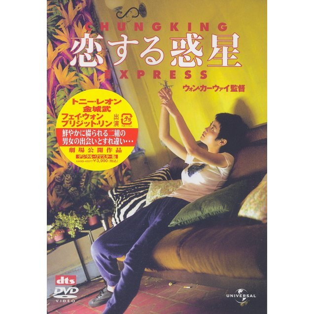 Chungking Express Digitally remastered. [Limited Edition]