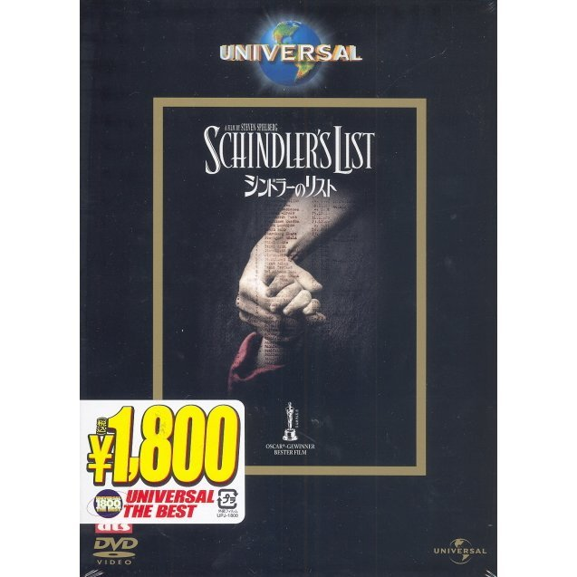 Schindler's List Special Edition