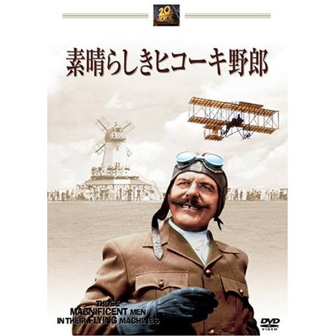 Those Magnificent Men In Their Flying Machine [Limited Edition]